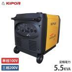 KIPOR インバーター発電機 IG5500 (単相100V/定格出力5.5kVA/超低騒音型) [r11][s4-060]