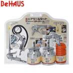 BeHAUS エアーツール 5点セット DAT-7S (エアダスター+タイヤゲージ+エンジンクリーナー+スプレーガン+コイルホース付き) [エアー工具][r10][s1-120]