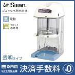 スワン 電動かき氷機 SI-805 (ブロック氷専用) [SWAN カキ氷機 氷削機][r20]