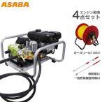 麻場 セット動噴 NS-283GB 100mホースリール+2種ノズル付セット (吸水量25L/分) [アサバ 動噴 噴霧器 噴霧機]
