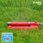 ミナト 首振式スプリンクラー オシレーター GHL-SP03 (散布範囲:150m2) [ガーデニング 園芸散水用ホースリール 散水ホース]
