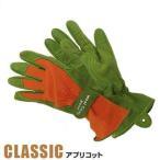 TOWA ガーデングローブ 『ウェストカウンティー クラシック』 アプリコット/No.433 (XS/S/M/L) [ガーデニング 軍手 革手袋 皮手袋][r10][s1-000]