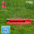 ミナト オシレーター GHL-SP03 ストップ機能付きホース継手セット (散布範囲:150m2) [ガーデニング 園芸散水用ホースリール 散水ホース]