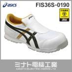 アシックス 作業靴 『ウィンジョブ36S ホワイト×ブラック』 FIS36S-0190 (JSAA規格A種認定/ローカッ ト/耐油底/先芯入り) [安全靴 スニーカー][r20]