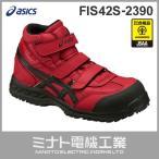 アシックス 作業靴 『ウィンジョブ42S レッド×ブラック』 FIS42S-2390 (JSAA規格A種認定/ハイカット/耐油底/先芯入り) [安全靴 スニーカー][r20]