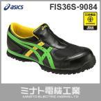 アシックス 作業靴 『ウィンジョブ36S ブラック×グリーン』 FIS36S-9084 (JSAA規格A種認定/ローカッ ト/耐油底/先芯入り) [安全靴 スニーカー][r20]