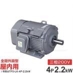 日立産機 三相モーター TFO-LK-4P-2.2kW 200V 『ザ・モートルNeo100 Premium』 (3馬力/4極/全閉外扇・屋内型) [三相モートル トップランナー][r10][s1-120]