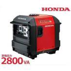 ホンダ(HONDA) インバーター発電機 EU28is JNA2 (スタンド仕様/定格出力2800VA) [HONDA 小型 インバータ発電機]