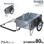 ミナト アルミ製リヤカー MAR-80N (ノーパンクタイヤ) [台車 キャリーカー アルミリアカー]
