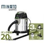 ミナト 業務用掃除機 乾湿両用バキュームクリーナー MPV-20 《カーペットノズル+替えフィルターセット》 (容量20L/吸水7L) [集じん機 集塵機][r10][s1-120]