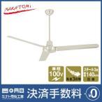 ナカトミ シーリングファン  ACモータータイプ NCF-140W  (140cm/3枚羽根) [天井扇/サーキュレーター/空気循環機][NAKATOMI][r20]