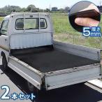 シンセイ 軽トラック用 ゴムマット 《2本セット》 (1400×2010×5mm) [トラックマット/荷台マット][r20]