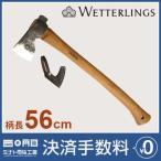 ウェッタリングス 多機能斧 『ブッシュマンアックス』 WBA178 (柄長56cm) [WETTERLINGS 薪割り 多用斧 万能斧][r20]