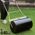 ミナト 芝生用 鎮圧ローラー MGR-640 (手押し式/巾640mm) [芝刈り機 芝用 沈圧ローラー 芝刈り用品 芝刈機][r10][s3-140]