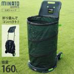 ミナト キャスター付きガーデンボックス 『ガーデンリーフバッグカート』 GLBC-160 (容量160L) [ダストバッグ 落ち葉 ゴミ箱 ごみ箱 芝生]