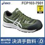 アシックス 作業靴 『ウィンジョブCP103 チャイブグリーン×ホワイト』 FCP103-7901 (JSAA規格A種認定/ローカット/耐滑性/先芯入り) [安全靴 スニーカー][r20]