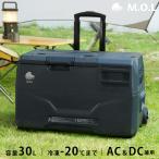 MOL モル 保冷庫 冷凍冷蔵庫 車載 クーラーボックス キャンプ