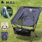 M.O.L 極厚&軽量 アウトドアチェアS MOL-G101 [モル イス 椅子 キャンプ アウトドア コンパクト 折り畳み]