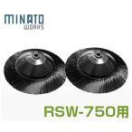 ミナト ロードスイーパー RSW-750用 回転ブラシ (左右ペア1組) [スイーパー 落ち葉 掃除機]