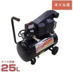 シンセイ オイル式 エアコンプレッサー EBS-25 (100V/25L/1.2馬力) [エアーコンプレッサー]