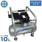 シンセイ 静音型エアコンプレッサー EWS-10 (オイルレス/容量10L/100V/0.6馬力) [エアーコンプレッサー]