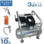 シンセイ 静音型エアコンプレッサー EWS-10 《エアーツール3点キット付》 (オイルレス/容量10L/100V/0.6馬力) [エアーダスター ホース タイヤチャック]
