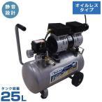 シンセイ 静音型エアコンプレッサー EWS-25 (オイルレス/容量25L/100V/0.8馬力) [エアーコンプレッサー][r20]