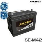 アトラス バッテリー SE-M42/B20L (アイドリングストップ車対応/24カ月長期保証) 【互換M-42L B-20L】 [ATLAS EFB カーバッテリー IS車用]