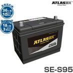 アトラス バッテリー アイドリングストップ車対応 SE-S95 (D26L) (国産車用/密閉型) [S-95L D-26L EFB カーバッテリー IS車用][r11][s3-140]