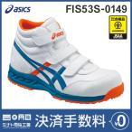 アシックス 作業靴 『ウィンジョブ53S ホワイト×サンダーブルー』 FIS53S-0149 (JSAA規格A種認定/ハイカット/耐油底/先芯入り) [安全靴 スニーカー]
