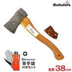 フルターフォッシュ 手斧+革手袋セット 840025 (全長38cm) [Hultafors 斧 薪 薪割り斧 アクドール ハルタフォース]