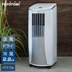 スポットクーラー 冷風機 トヨトミ TAD-2221 (排風ダクト付き) [TOYOTOMI]