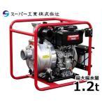 スーパー工業 4インチ ディーゼルエンジンポンプ ND-100DEN2 (口径100φ/最大揚水量1.2t/セル付き) [r20][s9-910][返品不可]