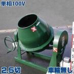 日工 コンクリートミキサー NGM2.5 (2.5切/単相100Vモーター付き/車輪無し) [日工トンボ工業 コンクリートミキサー モルタルミキサー][r12][返品不可][s4-350]