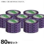 ニチバン 電動野菜結束機 たばねら5000V専用テープ×80巻セット 640-VPS (仕様/20mm×100m) [野菜 果物 梱包 結束]