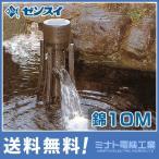 ゼンスイ ウォータークリーナー 『錦10M』 (100V10W) [池用 濾過器 ろ過器 ろ過装置][r20]