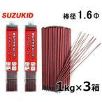 スター電器 低電圧溶接棒 1.6Φ 『スターロードB-1』 PB-12 《1kg×3箱セット》 (板厚1.2〜3.0mm)