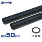 ポリエチレンパイプ 『ポリパイ二級管 一般低圧給水管用』 PER-2 (50mm) [パイプ][r20]