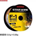 スズキッド ノンガス溶接機用フラックス入ワイヤー PF-01 (0.8Ф) [スター電器 SUZUKID 溶接機][r10][s1-080]