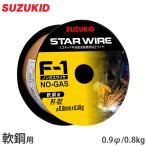 スズキッド ノンガス溶接機用フラックス入ワイヤー PF-02 (0.9Ф) [スター電器 SUZUKID 溶接機][r10][s1-080]