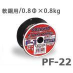 スズキッド 溶接機用ソリッドガスワイヤー PF-22 (軟鋼用0.8Φ) 【適合機種:SAY-160】