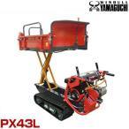 ヤマグチ クローラー運搬車 PX43L (積載400kg・リフト能力250kg/復動油圧リフトorダンプ) [エンジン式 動力運搬車][r12][s4-500][返品不可]