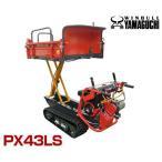ヤマグチ クローラー運搬車 PX43LS (積載400kg・リフト能力250kg/復動油圧リフトorダンプ) [エンジン式 動力運搬車][r12][s4-500][返品不可]