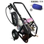 マルナカ 高圧洗浄機 PMR150HSD+高速回転ノズル付きセット (20m高圧ホース/150キロ/ホンダGXエンジン搭載) [r11][s4-060]