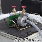 ミナト 2水路切り替え型 2インチ ベルト掛けポンプセット 《三相200V3馬力モーター+サクションホース4m付》 [r12][s4-050]