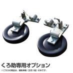 クローラー運搬車『くろ助』専用オプション 『補助車輪(左右1組)』 [エンジン式 動力運搬車][r11][s1-120]