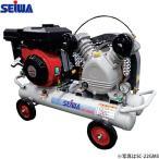 精和産業 小型エンジンコンプレッサー SC-22GR (5馬力) [r21][返品不可][s4-999]