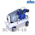 精和産業 エアーコンプレッサー SC-22M-10 (3馬力/三相200V/1.0MPa) 【返品不可】 [コンプレッサ]