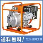 工進 エンジンポンプ SER-50 (2インチ/高圧型)ロビン9Hpエンジン付き [r20]