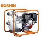 工進 エンジンポンプSERM-50V (2インチ/高圧型)ロビン6Hpエンジン付き [r20][s9-910]
